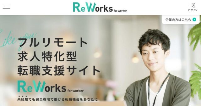 リワークス ReWorks
