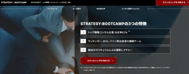 ストラテジーブートキャンプ STRATEGY:BOOTCAMP