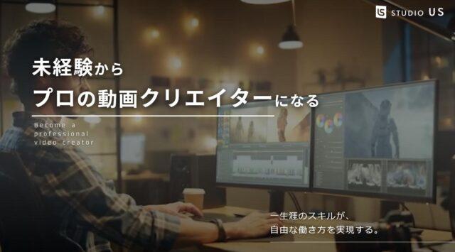 動画制作 動画編集 オンラインスクール studio US