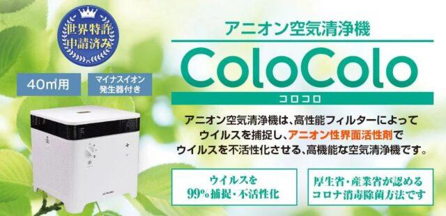 アニオン空気清浄機 ColoColo コロコロ
