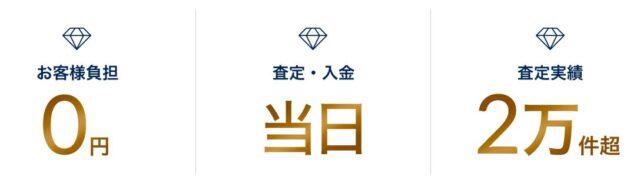 クラリティ ダイヤモンド 出張買取 特徴