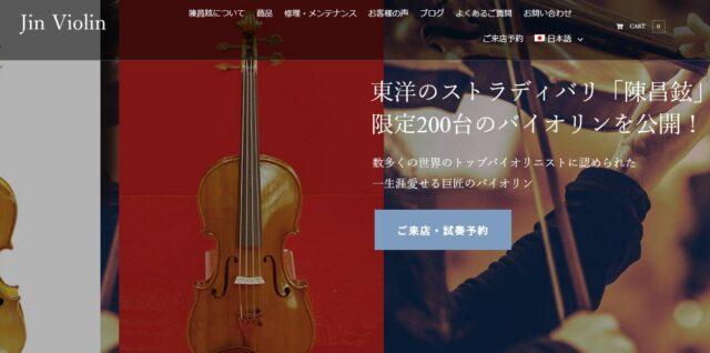 jin工房 バイオリン