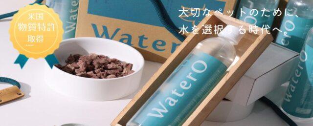WaterO ウォテロ