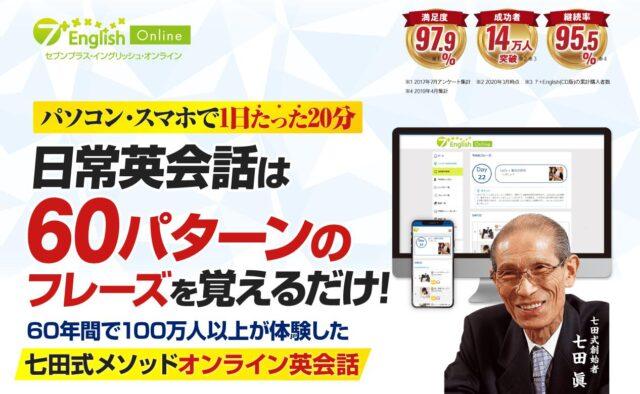 七田式オンライン英会話 7+English Online
