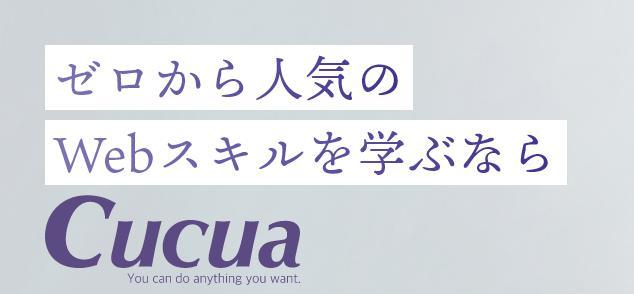 Cucuaオンラインスクール