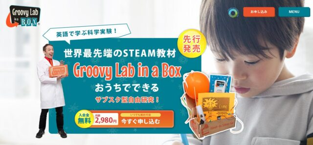 Groovy Lab in a Box グルービーラボ