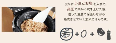 くりやの小豆 くりやの塩
