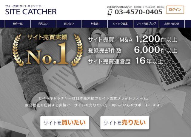 サイトキャッチャー