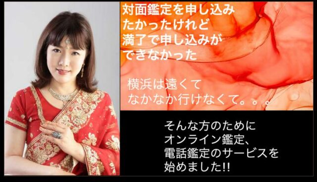 横浜の姉 ガネーシャ占いの彩羅紗
