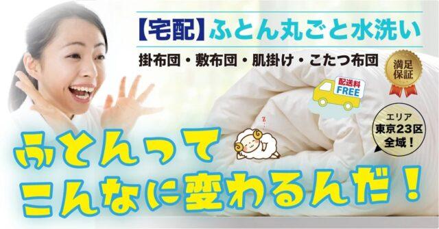 yumegokochi-cleaning