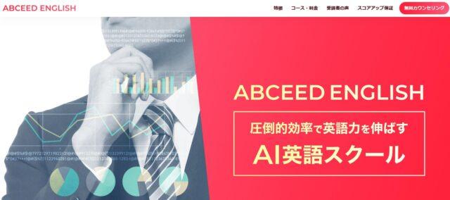 ABCEED ENGLISH
