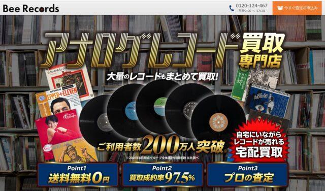 Bee Records ビー・レコーズ