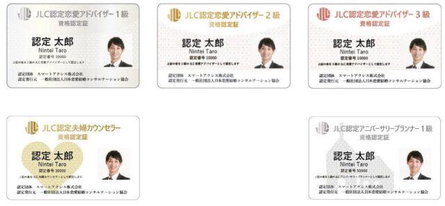 日本恋愛結婚コンサルテーション協会 JLC協会 特徴