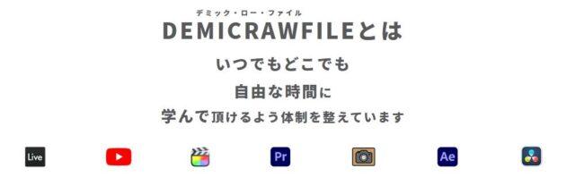 DEMICRAWFILE デミック・ロー・ファイル デミクロ 特徴