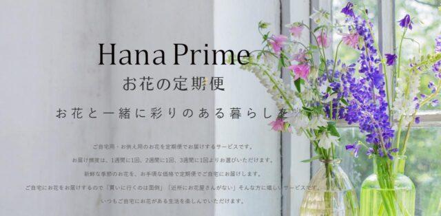 HanaPrime ハナプライム お花の定期便