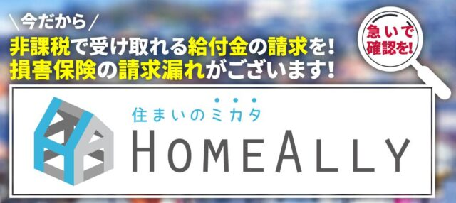 HOME ALLY ホームアリー 火災保険 地震保険