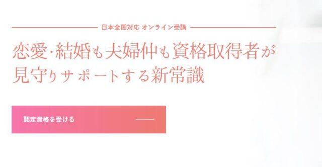 日本恋愛結婚コンサルテーション協会 JLC協会
