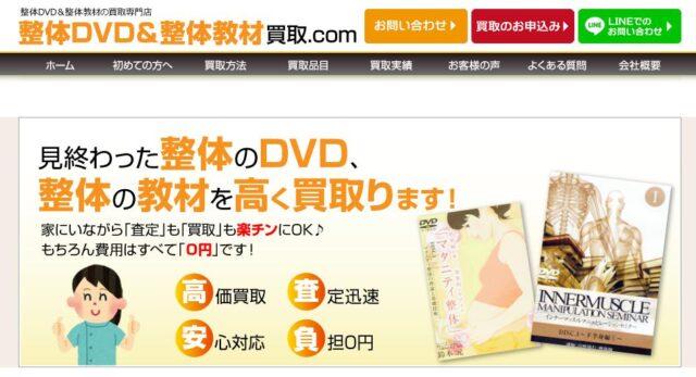 整体DVD&整体教材買取.com