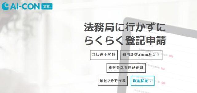 AI-CON登記