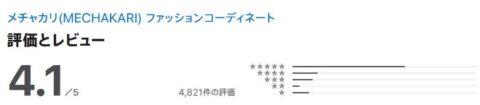 Appstore 評価