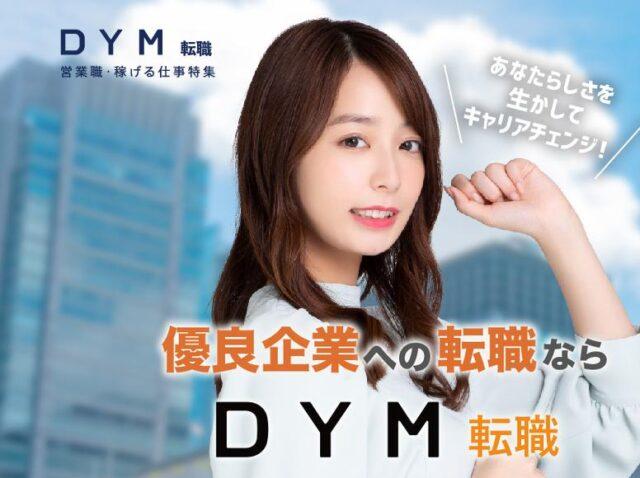 DYM転職