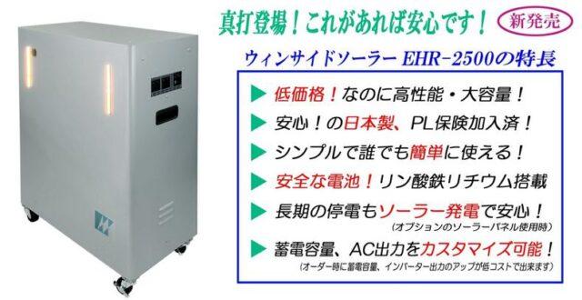 蓄電池 EHR-2500