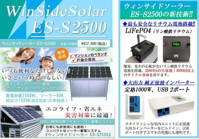 ベランダ発電リチウム蓄電池 ES-S2500