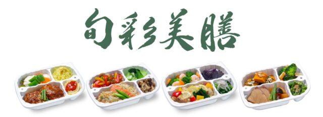 etsu 冷凍健康惣菜 旬彩美膳 特徴