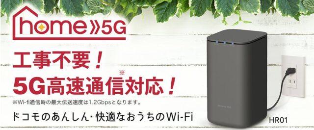 ドコモ home 5G 特徴