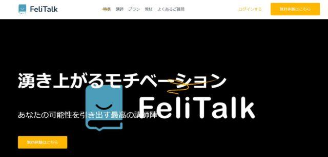 FeliTalk
