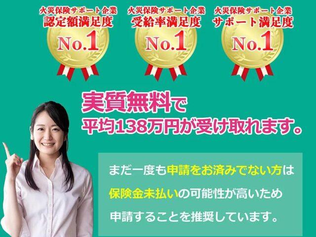 Lead More 火災保険申請サポート