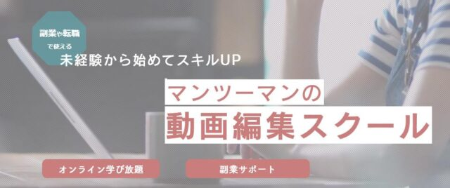 動画編集スクール STUDIUS スタジアス
