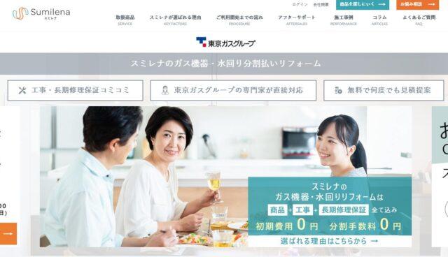 東京ガス スミレナ 分割払いリフォーム