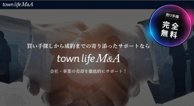 タウンライフ企業M&A