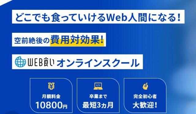 Web食いオンラインスクール