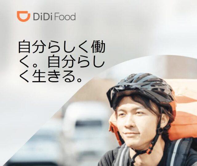 DiDi Food 配達パートナー
