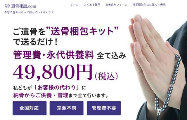 遺骨相談.com