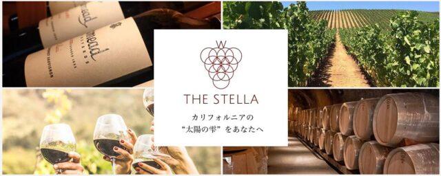 THE STELLA ステラ ワイン定期便